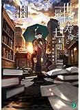 世界寿命と最初の七日間 ―雨宿り街短編集― (MF文庫J)