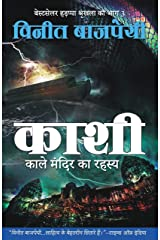 Kashi - Kale Mandir ka Rahasya (Hindi Edition) Kindle Edition