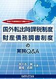 国外転出時課税制度・財産債務調書制度の実務Q&A