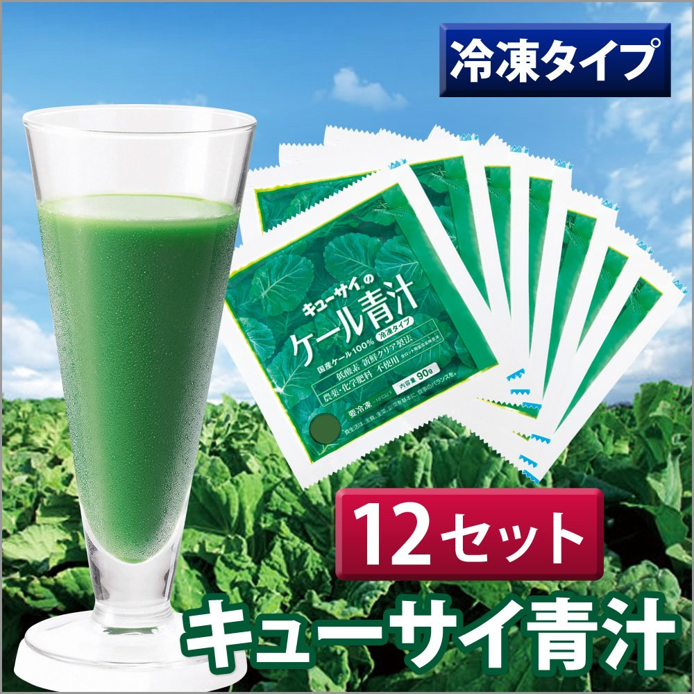 キューサイ青汁(冷凍タイプ)12セット/(90g×7袋)×12 国産ケール100% 青汁 B01BOQYGPI