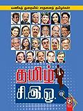 Tamil CEO (Tamil Edition)