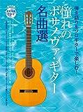 弾き語り&ソロで楽しむ! 憧れのボサノヴァ・ギター名曲選 【参考演奏CD付】