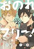 おのれフリー! (2) (it COMICS)