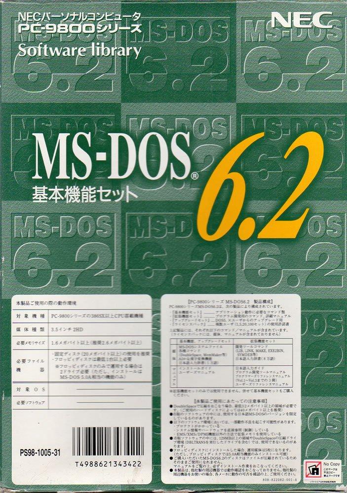 希少 PC-9800シリーズ MS-DOS6.2 基本機能セット NECパーソナルコンピュータPC-9800シリーズ Software library 3.5インチ 2HD B00AMVRL8Q Parent