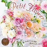 かわいい小さな花カレンダー petit flower (インプレスカレンダー2020)