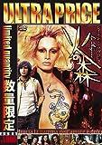 ウルトラプライス版 火の森《数量限定版》 [DVD]
