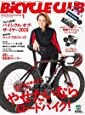 BiCYCLE CLUB(バイシクルクラブ) 2019年 1月号(特別付録:特製サコッシュトートバッグ&カンパニョーロカタログ)