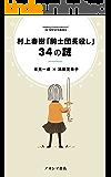 村上春樹『騎士団長殺し』34の謎 (アオシマ書店)