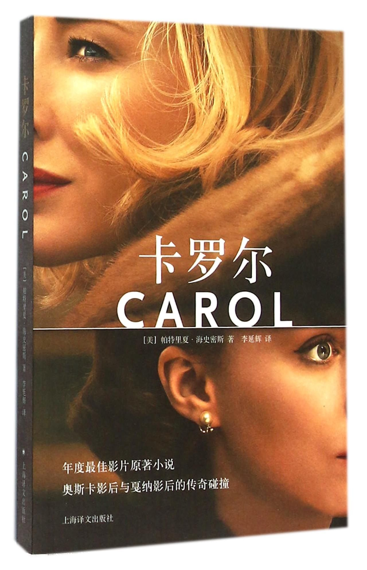 Download Carol (Chinese Edition) PDF
