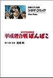 文春ジブリ文庫 シネマコミック 平成狸合戦ぽんぽこ (文春文庫)