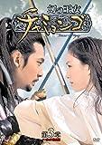幻の王女チャミョンゴ DVD-BOX 第3章