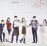 [CD]走れ、チャンミ 韓国ドラマOST (SBS)
