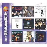 決定盤 心に残る青春の歌 ベスト CD2枚組 WCD-673