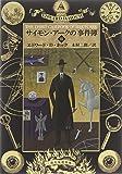 サイモン・アークの事件簿III (創元推理文庫)
