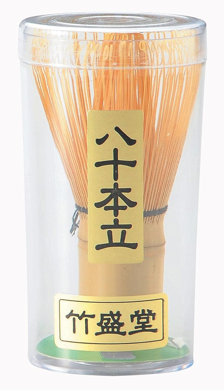 high quality Chasen (Matcha whisk) Y-1709 80 tine Bamboo Yamakiikai F-2509