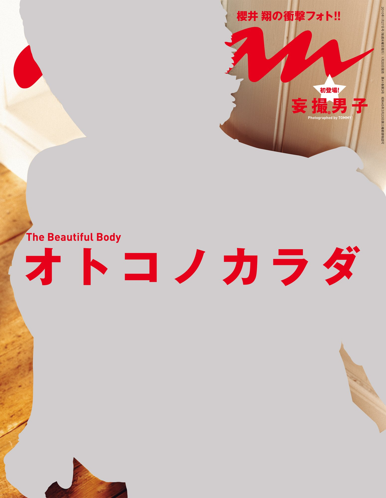 an an アン アン 2010年 1 27号 雑誌 本 通販 amazon