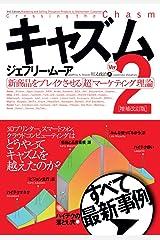 Kyazumu : Shinshohin o bureiku saseru cho maketingu riron. Tankobon Softcover