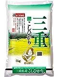 【精米】三重県 白米 コシヒカリ 5kg 平成29年産