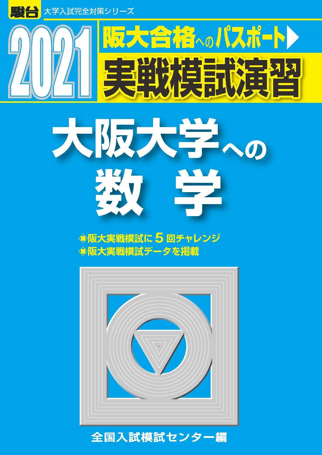 日程 2021 大阪 大学 入試