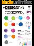 +DESIGNING VOLUME31 2013年2月号