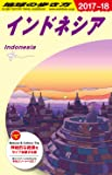 D25 地球の歩き方 インドネシア 2017~2018