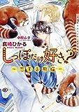 【Amazon.co.jp限定】しっぽだけ好き?~恋する熊猫~(ペーパー付き) (ショコラ文庫)