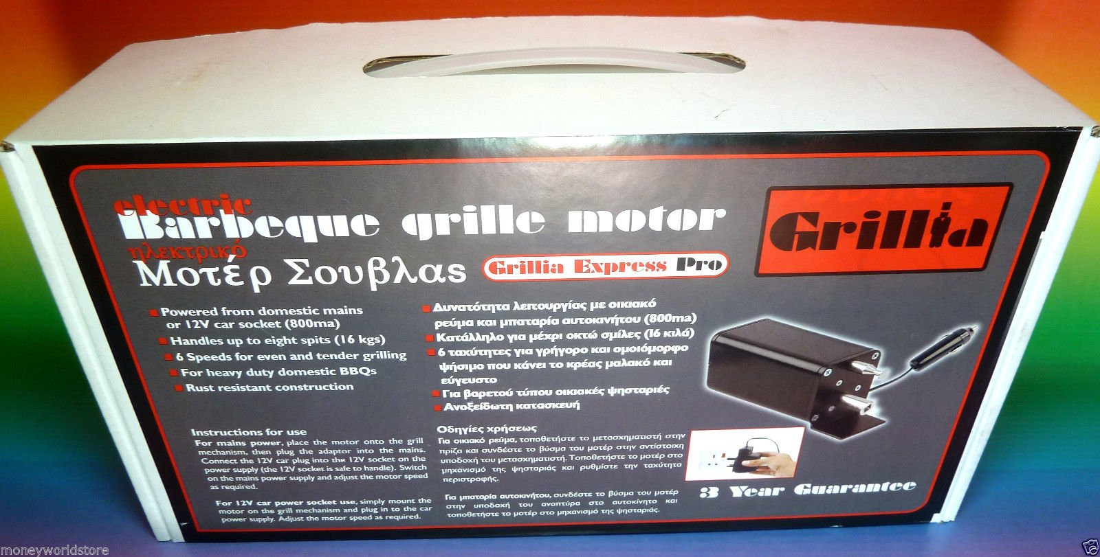 Grillia Cypriot Style Electric Barbeque Grill Rotisserie Variable 6 Spee