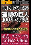 初代王の呪縛「進撃の巨人」100年の歴史