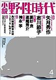 小説 野性時代 第173号 2018年4月号 (KADOKAWA文芸MOOK 175)