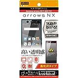 レイ・アウト docomo arrows NX F-02H 光沢フィルム RT-ARH2F/A1 RT-ARH2F/A1
