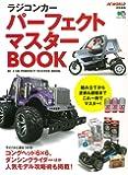 ラジコンカーパーフェクトマスターBOOK (エイムック 4012)