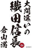 大間違いの織田信長(仮)