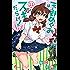 天野めぐみはスキだらけ!(11) (少年サンデーコミックス)