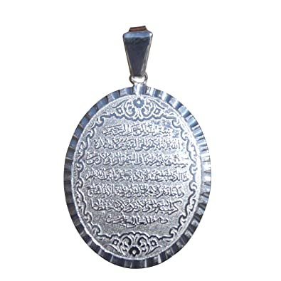 Amazon oval sterling silver shiny legible ayatul kursi quran oval sterling silver shiny legible ayatul kursi quran pendant w diamond cut edge aloadofball Gallery