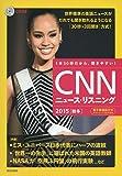 [CD&電子書籍版付き]CNNニュース・リスニング2015[秋冬]