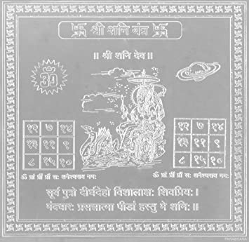 Buy ARKAM Shani Yantra - Silver Plated Copper (for Appeasement of