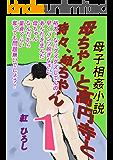 母ちゃんと高円寺と時々、姉ちゃん 1  (タブー文庫)