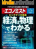 週刊エコノミスト 2016年05月31日号 [雑誌]