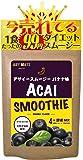 スムージー 置き換え ダイエット 酵素 粉末 アサイー バナナ味