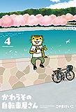 かわうその自転車屋さん 4巻 (芳文社コミックス)