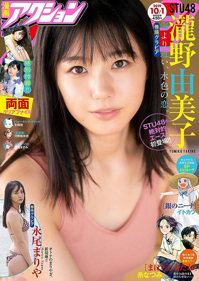 漫画アクション 2019年No.19