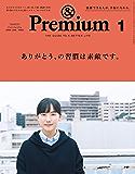 &Premium(アンド プレミアム) 2020年1月号 [ありがとう、の習慣は素敵です。] [雑誌]