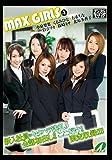 MAX GIRLS4 新入社員編 [DVD]