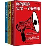 商业实战三部曲:你的顾客需要一个好故事+做个会讲故事的人+别卖给我,讲给我(套装共3册)