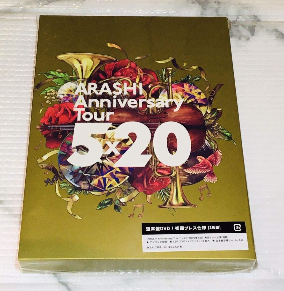 Dvd 5 20 嵐 ライブ