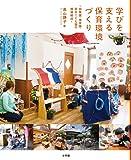 学びを支える保育環境づくり: 幼稚園・保育園・認定こども園の環境構成 (教育単行本)