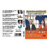 目からウロコの経済の話 [DVD]