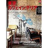 &home vol.61 (MUSASHI MOOK)