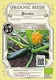 グリーンフィールド 野菜有機種子 ズッキーニ <ブラックビューティー> [小袋] A236