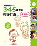 3・4・5歳児の指導計画 保育編 (教育技術新幼児と保育MOOK)